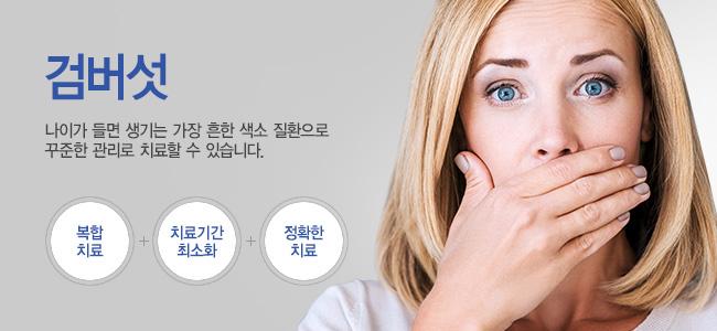 검버섯_제오피부과