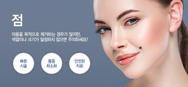 점_제오피부과