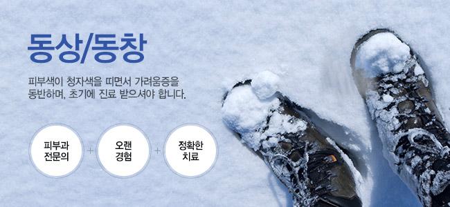 동상_동창