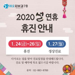 설연휴팝업_제오_re-1.png
