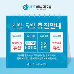 제오피부과_4,5월휴진_웹팝업_re.png
